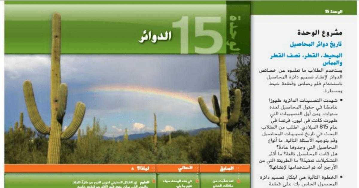 دليل المعلم (الدوائر) رياضيات للصف التاسع الفصل الثالث