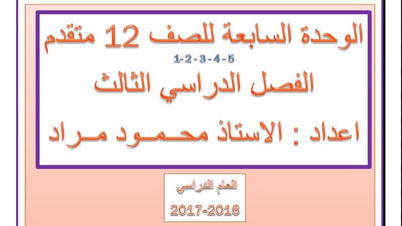 رياضيات الوحدة السابعة للصف الثاني عشر متقدم الفصل الثالث 2016-2017