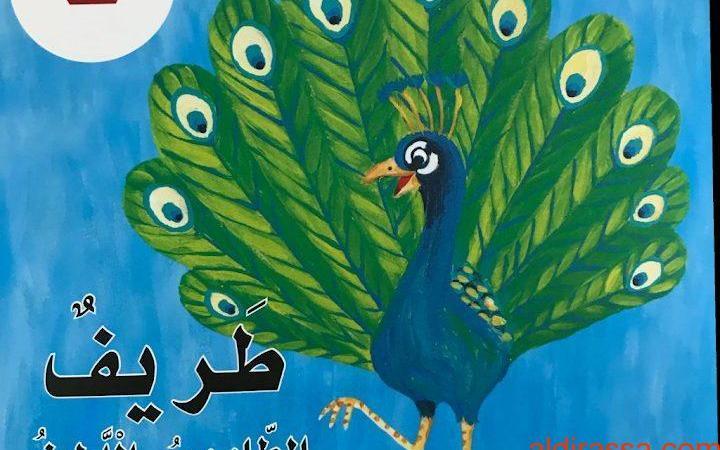 الصف الاول الفصل الثاني لغة عربية قصة حرف الطاء طريف الطاووس اللطيف
