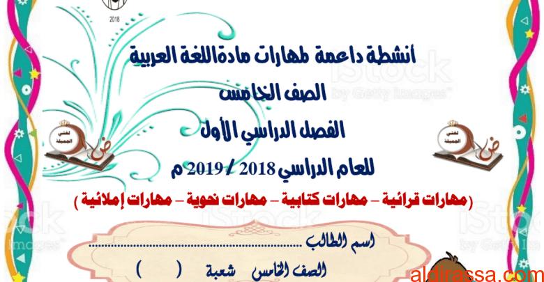 الصف الخامس لغة عربية مذكرة شاملة الفصل الاول
