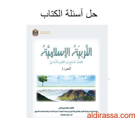 الصف السابع الفصل الثاني تربية إسلامية حلول كامل الكتاب