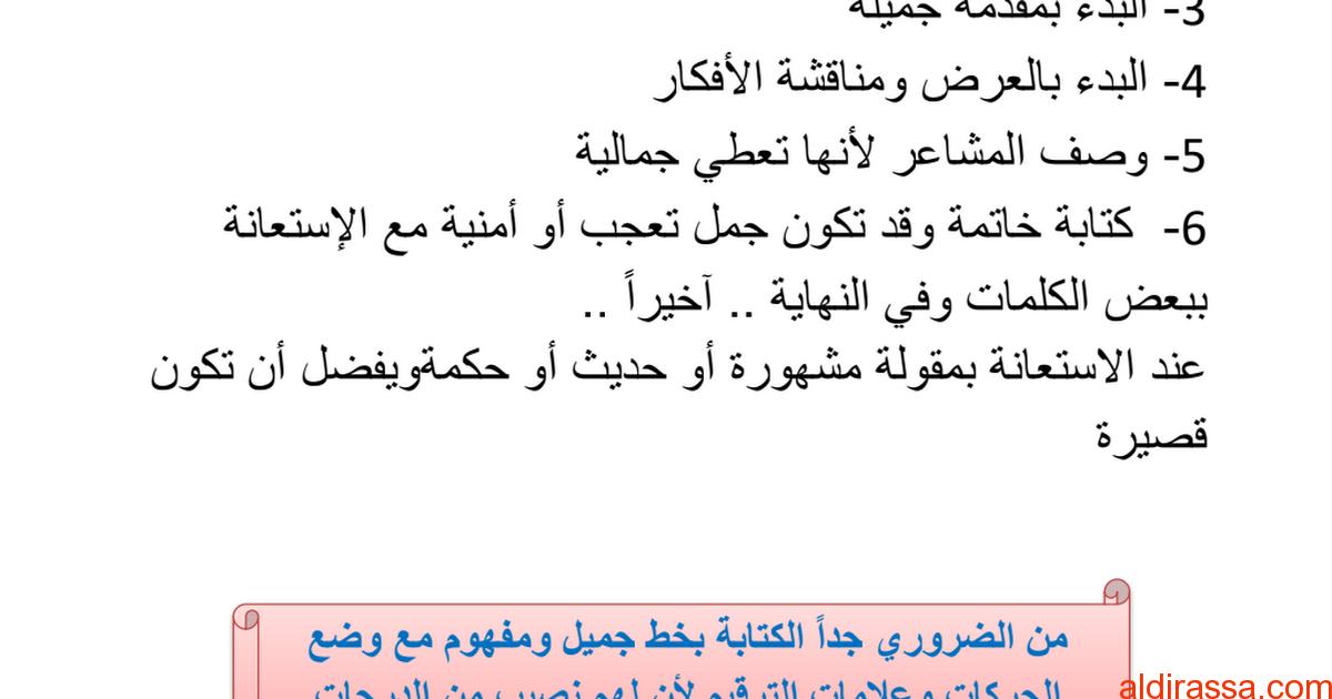 قواعد في كتابة المواضيع مع مواضيع مختارة لغة عربية الصف الثالث الفصل الاول