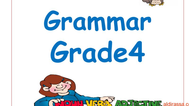 قواعد لغة انجليزية الصف الرابع الفصل الثالث