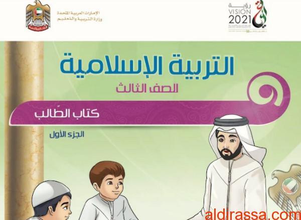 كتاب الطالب التربية الإسلامية الفصل الاول الصف الثالث