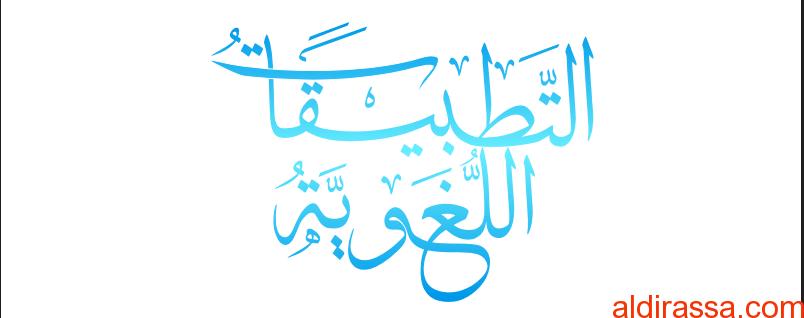 كتاب الطالب التطبيقات اللغوية لغة عربية الصف العاشر الفصل الثالث