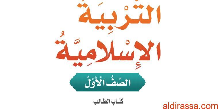 كتاب الطالب تربية اسلامية الصف الأول الفصل الاول