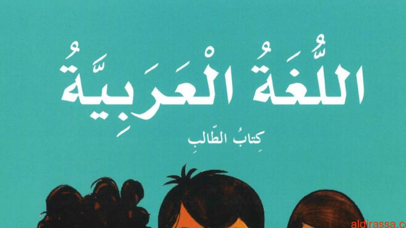 كتاب الطالب لغة عربية الفصل الاول للصف الثالث 2018-2019
