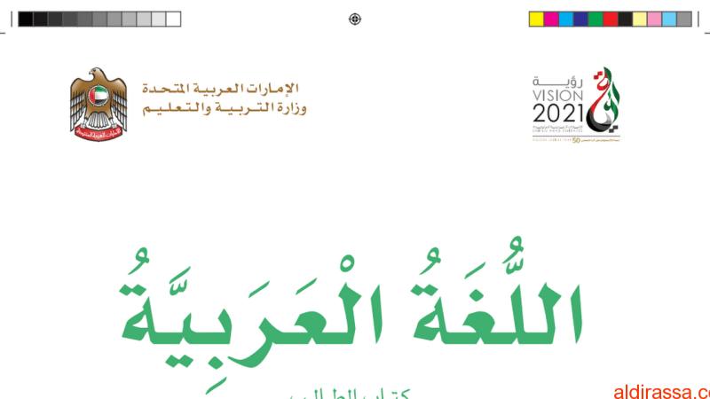 كتاب الطالب لغة عربية الفصل الاول الصف الرابع