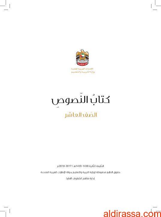كتاب النصوص لغة عربية الصف العاشر الفصل الثالث