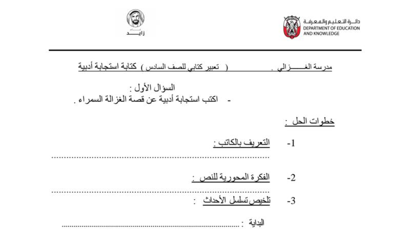 كتابة استجابة أدبية (الغزالة السمراء) لغة عربية الصف السادس