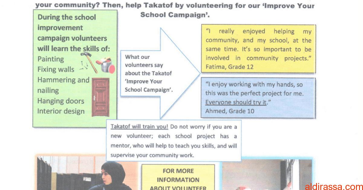 لغة انجليزية الفصل الثالث الصف الثامن منهج المجلس