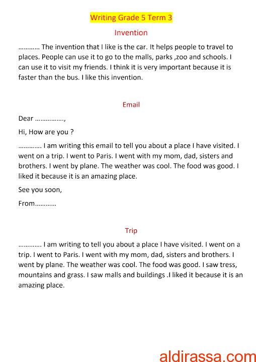 مجموعة براجرافات ثانية لغة إنجليزية الصف الخامس الفصل الثالث