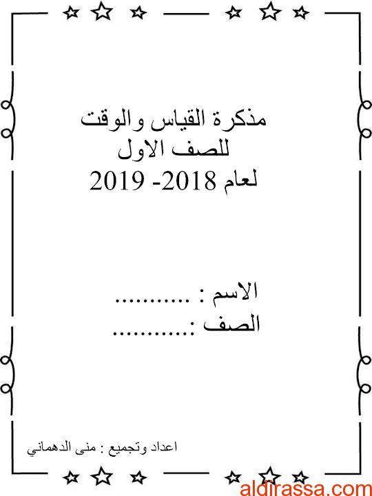 مذكرة القياس والوقت رياضيات الصف الاول الفصل الثالث