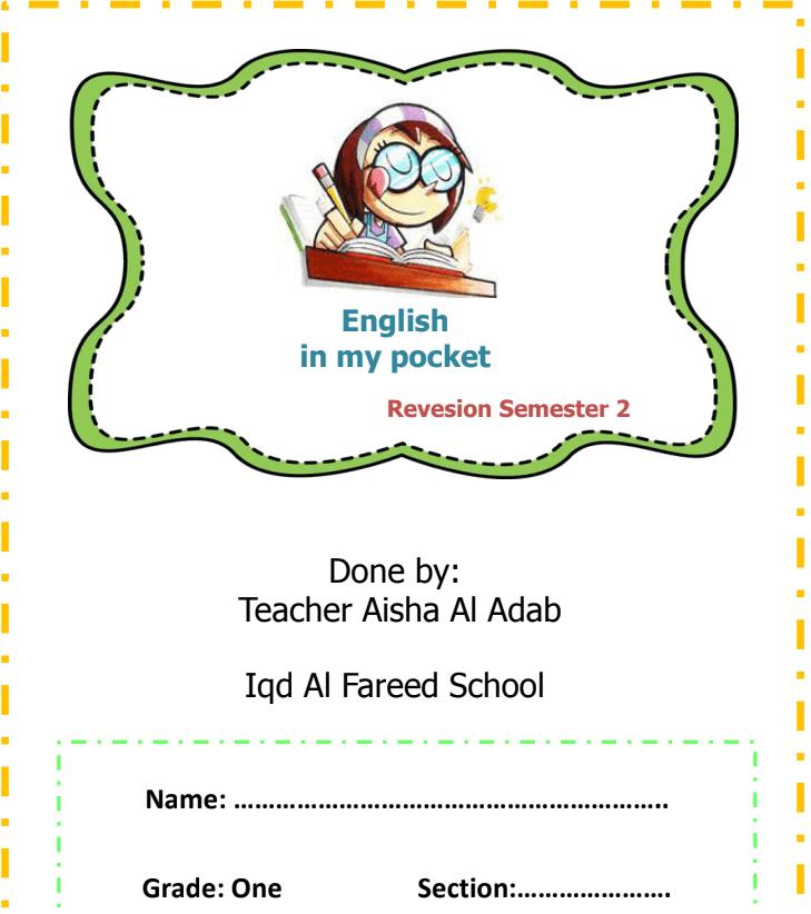 مذكرة تحتوي على اوراق عمل و مراجعة حروف و كلمات اللغة الانجليزية للصف الاول 2017
