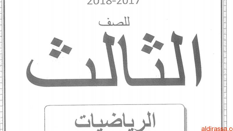 مذكرة رياضيات شاملة الفصل الثالث الصف الخامس