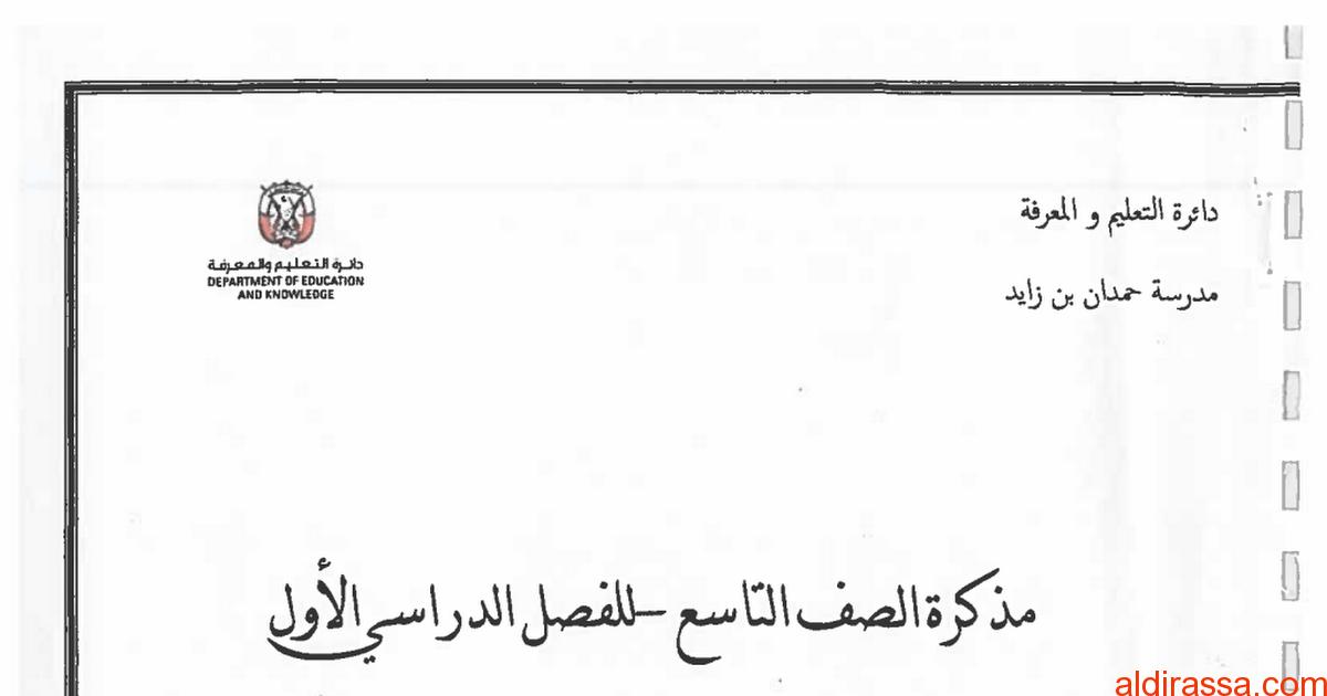 مذكرة لغة عربية لامتحان نهاية الفصل الاول الصف التاسع