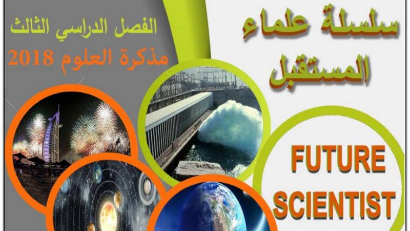 مذكرة مراجعة علوم الوحدة 10 و11 و12   مع نماذج امتحانية للصف السادس