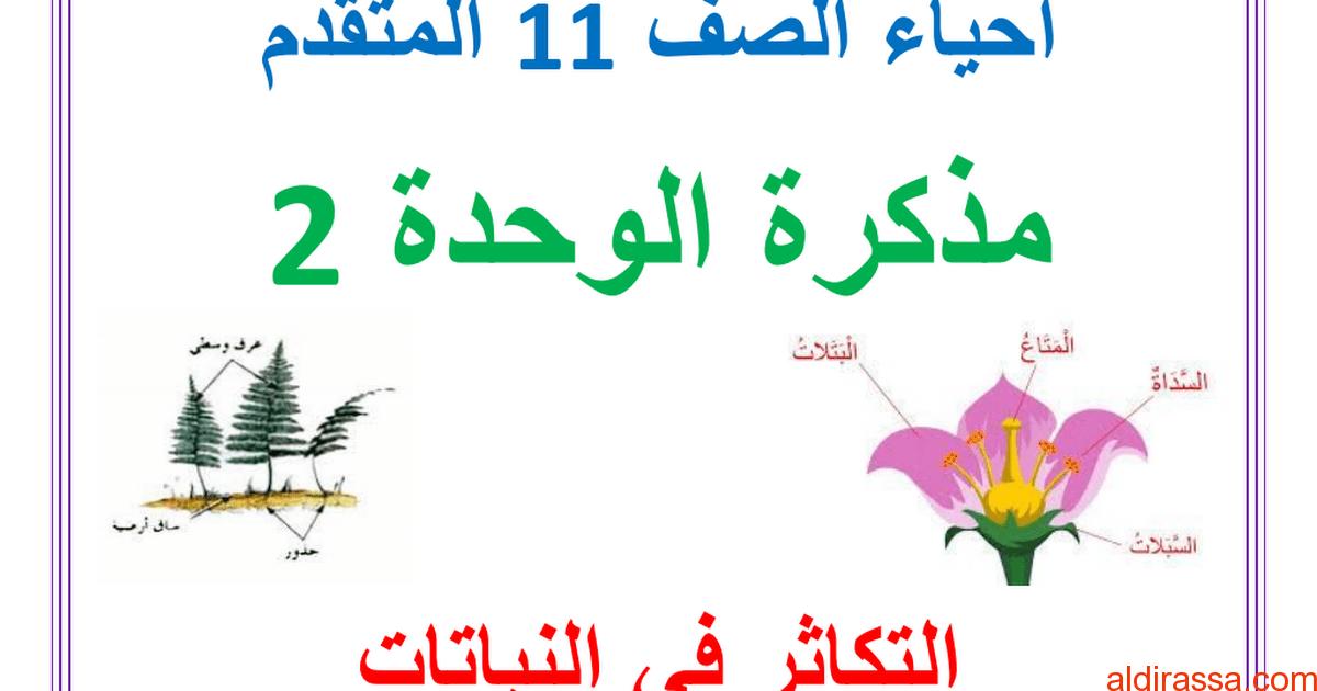 مذكرة وحدة التكاثر في النبات أحياء الصف الحادي عشر متقدم الفصل الثالث