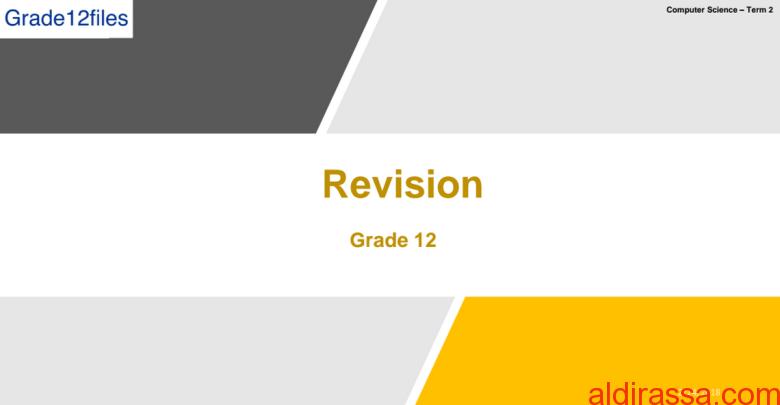 مراجعة الفصل الثاني كومبيوتر الصف الثانى عشر