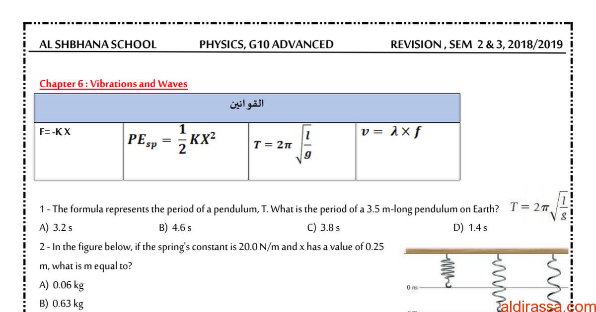 مراجعة الفصلين الثاني والثالث فيزياء منهج إنجليزي الصف العاشر متقدم