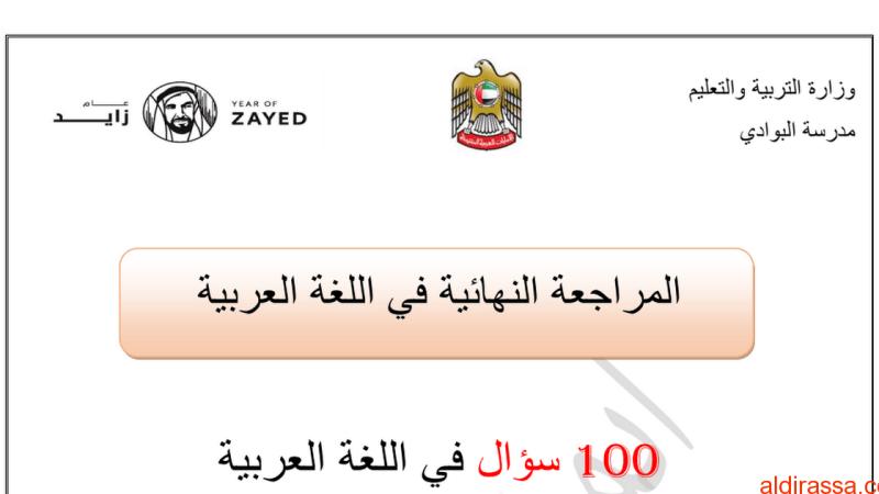 مراجعة اللغة العربية الفصلين الثاني والثالث الصف الخامس