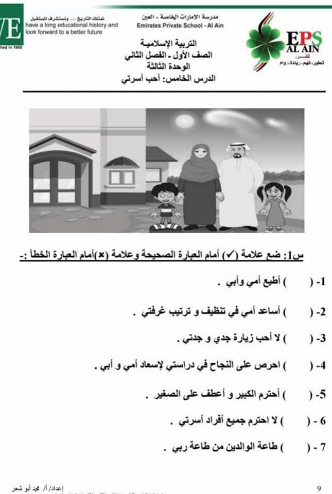 مراجعة تربية اسلامية الصف الاول الفصل الثاني