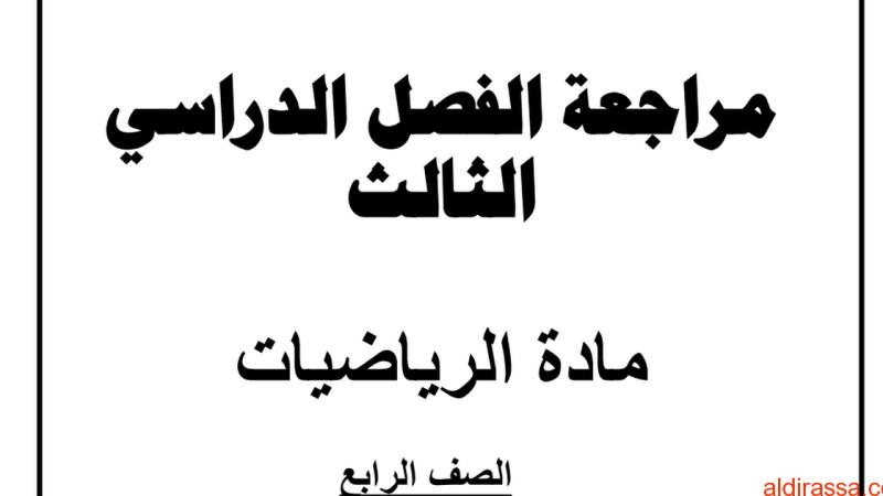 مراجعة شاملة الفصل الثالث رياضيات الصف الرابع