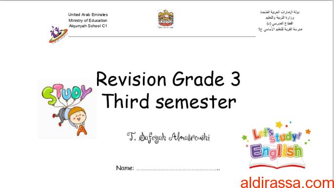 مراجعة شاملة الفصل الثالث لغة إنجليزية الصف الثالث