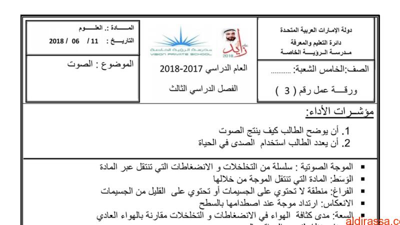 مراجعة شاملة الفصل الثالث مع الحل علوم خامس