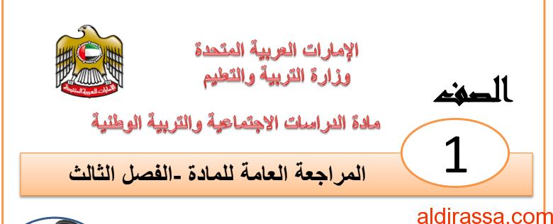 مراجعة عامة دراسات اجتماعية الصف الاول الفصل الثالث