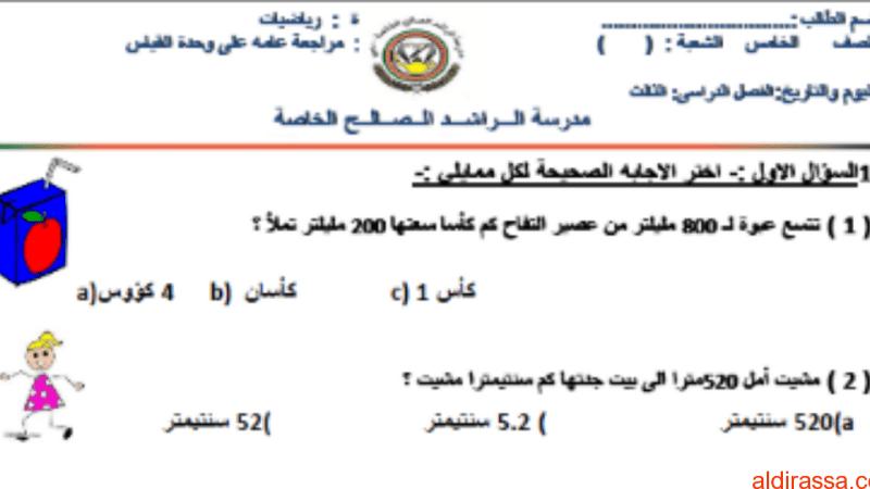 مراجعة عامة على وحدة القياس رياضيات الفصل الثالث الصف الخامس