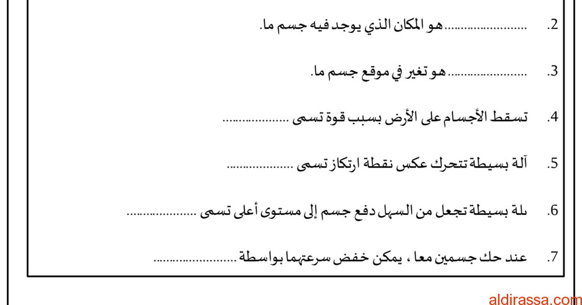 مراجعة عامة لمهارات الفصل الثالث علوم الصف الثانى