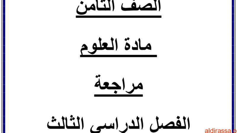 مراجعة علوم الفصل الثالث الصف الثامن
