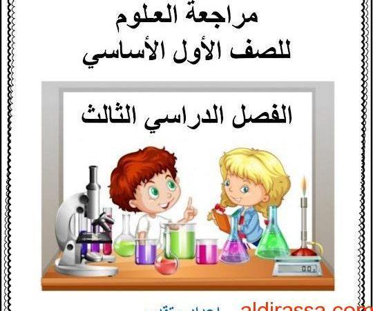 مراجعة علوم شاملة الفصل الثالث الصف الاول