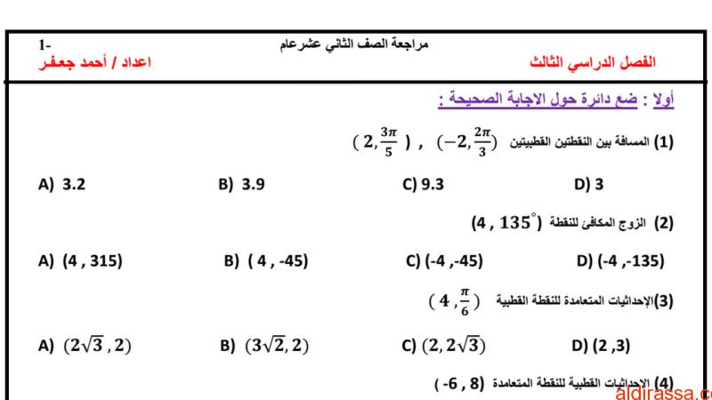 مراجعة للفصل الثالث رياضيات الصف الثاني عشر عام