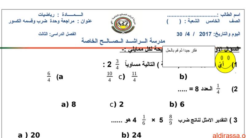 مراجعة وحدة ضرب وقسمة الكسور رياضيات الفصل الثالث الصف الخامس