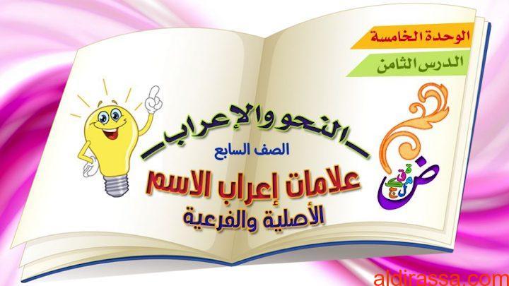 ملخص درس (علامات إعراب الاسم الأصلية والفرعية) لغة عربية الصف السابع الفصل الثالث