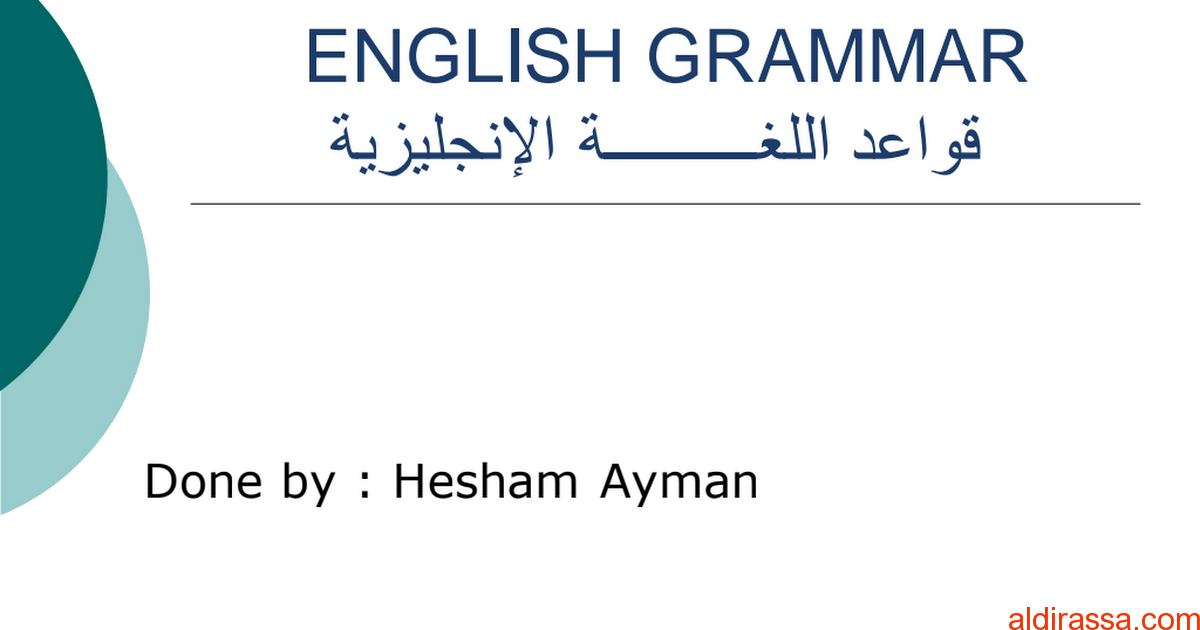 ملخص قواعد لغة إنجليزية الصف الحادي عشر