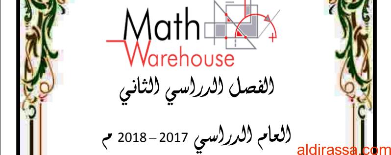 ملزمة رياضيات تطبيقات التفاضل الصف الحادي عشر متقدم الفصل الثالث