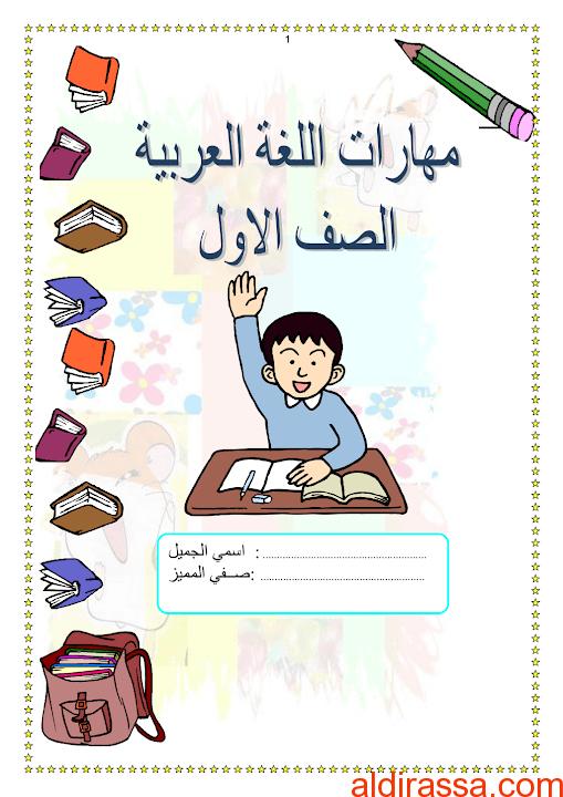 ملف شامل يجمع أهم أوراق العمل لمهارات الفصل الثالث لغة عربية الصف الاول