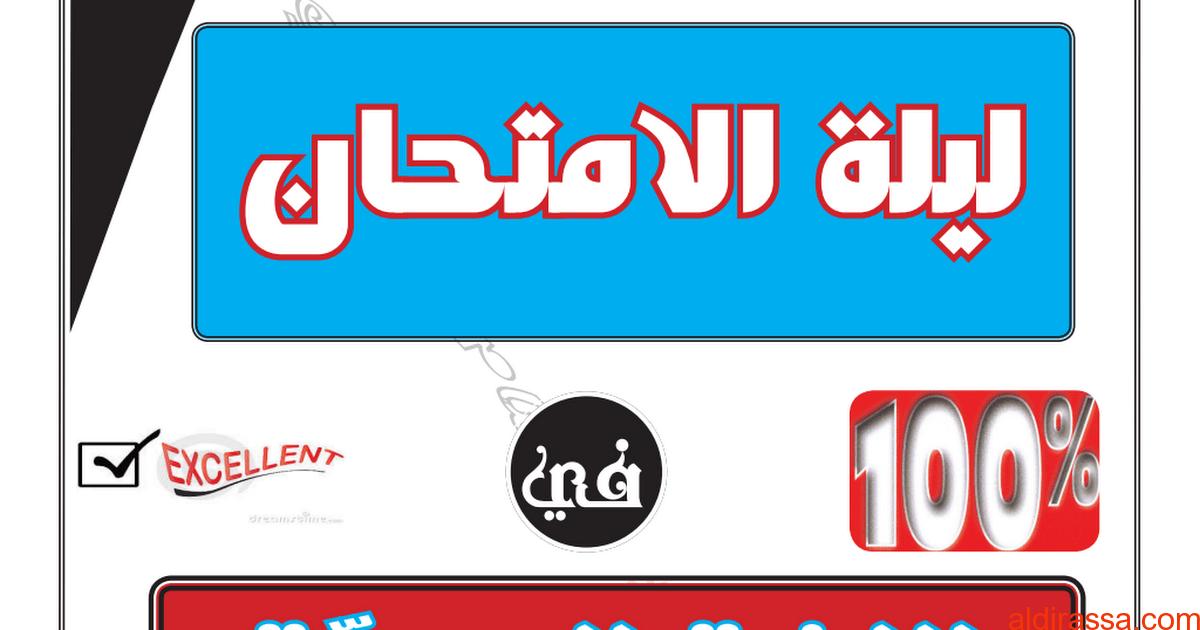 ملف مراجعة شامل لغة عربية الصف الحادي عشر الفصل الاول