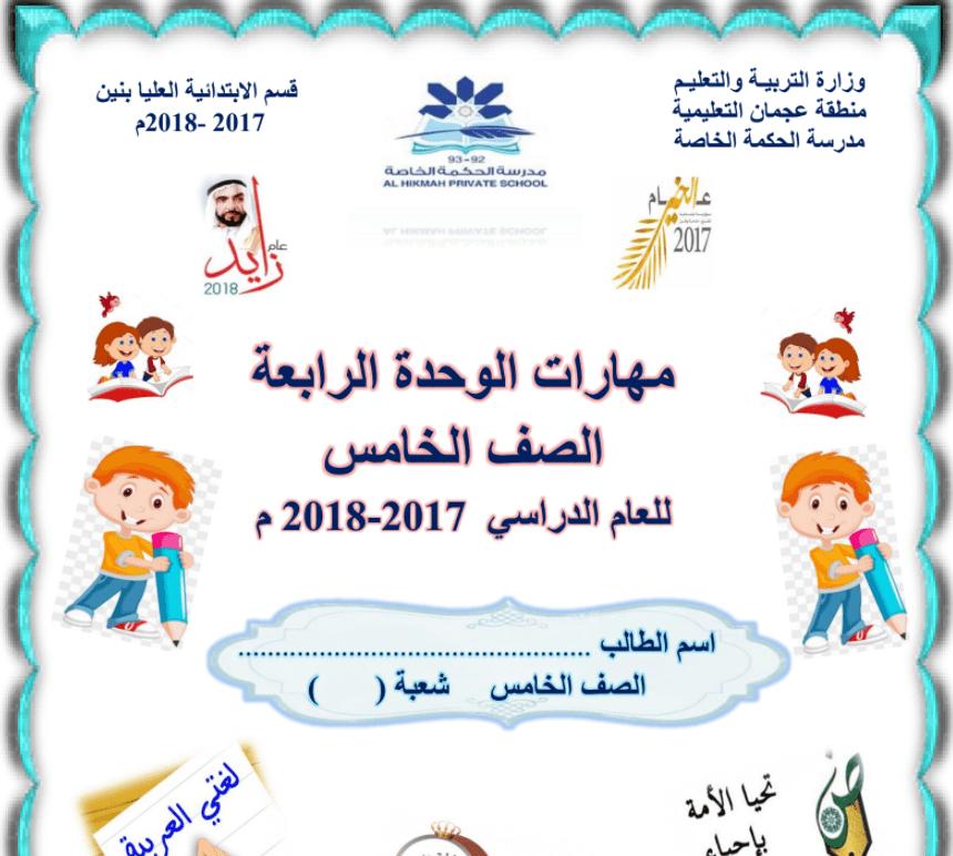 مهارات الوحدة الرابعة للصف الخامس عربي مدرسة الحكمة الخاصة 2017-2018