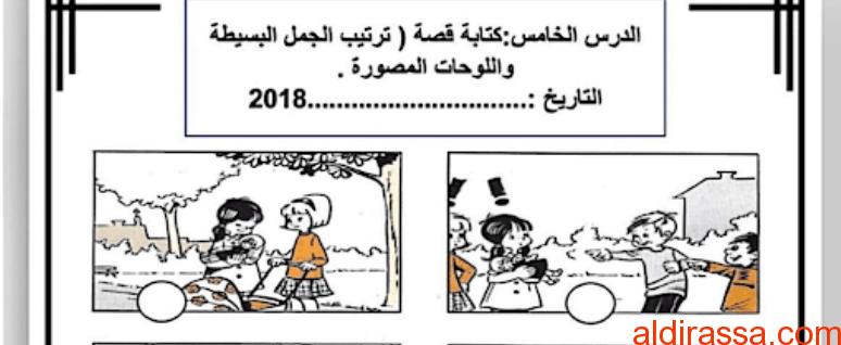مهارة ترتيب الجمل القصيرة واللوحات المصورة لغة عربية الصف الثانى الفصل الثالث