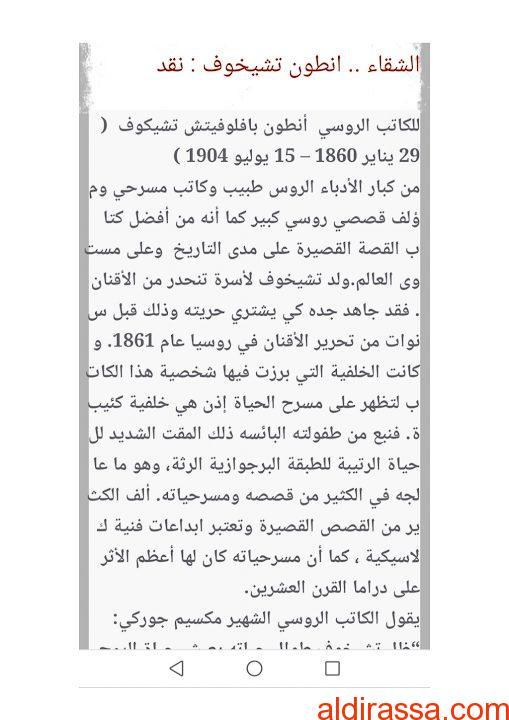 نقد قصة  الشقاء لغة عربية الصف العاشر الفصل الثالث