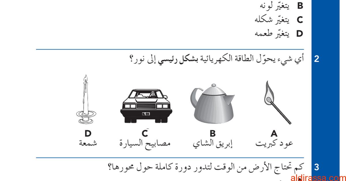 نماذج امتحان امسات علوم الصف الرابع الفصل الاول