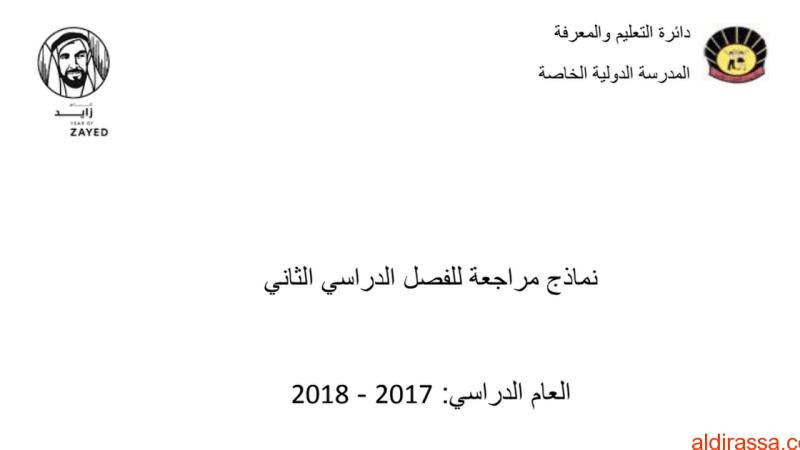 نماذج مراجعة (الفصل الثاني) لغة عربية للصف الخامس