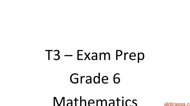 نموذج أسئلة رياضيات الفصل الثالث الصف السادس باللغة الإنكليزية