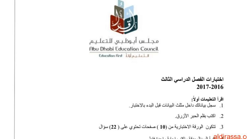 نموذج امتحانات ثالث الفصل الثالث (مجلس أبو ظبي) رياضيات الصف الثانى عشر متقدم