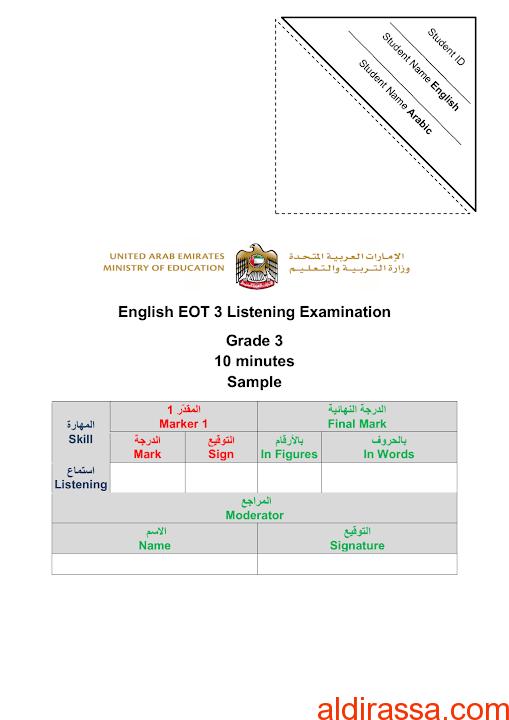 نموذج امتحان استماع لغة إنجليزية الصف الثالث الفصل الثالث