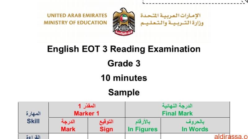 نموذج امتحان القراءة لغة انجليزية الصف الرابع الفصل الثالث